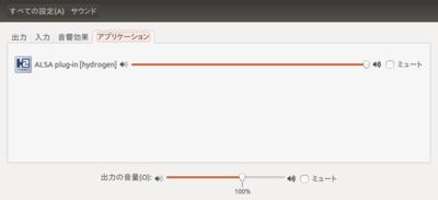 図4 タブ「アプリケーション」。ALSAでdefaultを選択するか,PortAudioを選択するかに関わらず,このように表示される