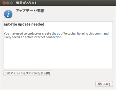図1 apt-fileのアップデートダイアログ
