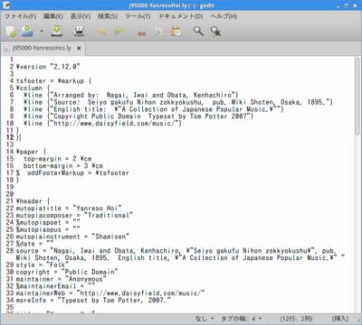 図2 lilypondファイルの中身。いくつかのブロックから構成されているのがわかる