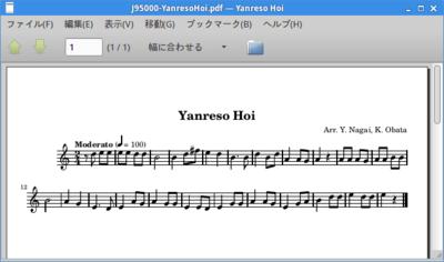 図3 出力された楽譜