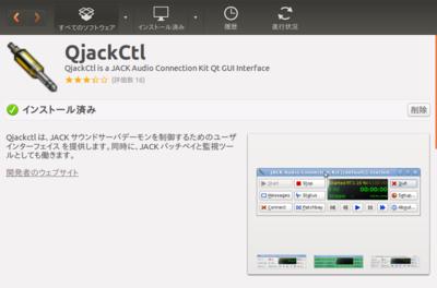 図2 Ubuntuソフトウェアセンターでqjackctlをインストール