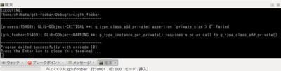 図7 端末ウィンドウに表示されるメッセージ