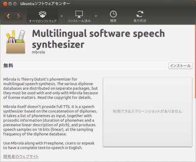 図1 UbuntuソフトウェアセンターでのMbrolaの検索結果