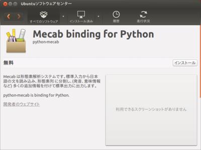 図1 Ubuntuソフトウェアセンターでpython-mecabを検索