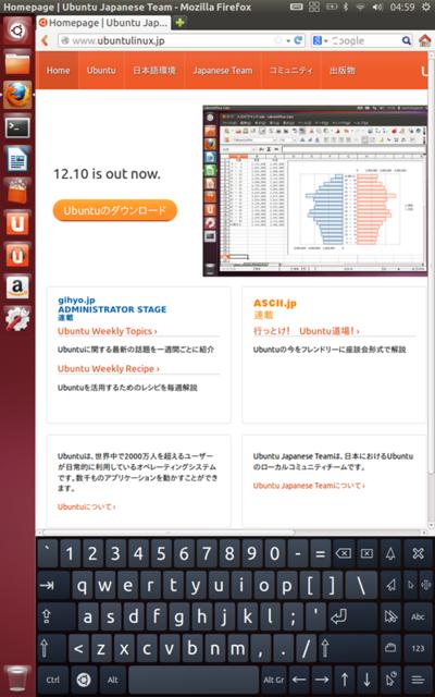 図1 実際のUbuntu on Nexus 7の画面