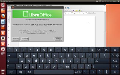 図5 LibreOfficeを起動した画面,ただしウィジェットが反映されていない