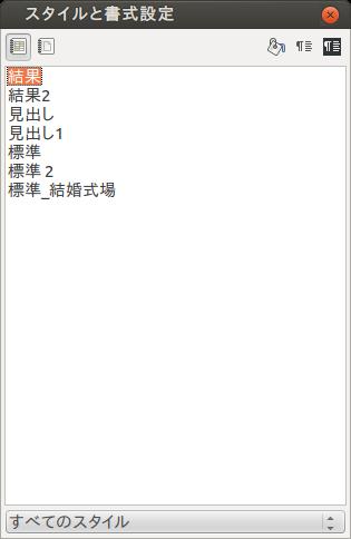 図4 スタイルと書式設定の[結果]を右クリックする
