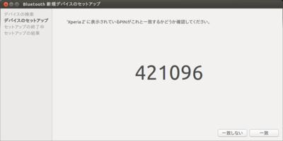 図2 Ubuntu/スマートフォンの両方に表示されているPINコードを確認する
