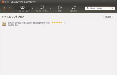 図1 UbuntuソフトウェアセンターからSDL開発ライブラリをインストール