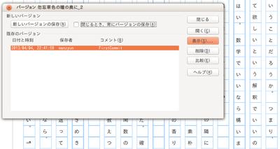 図3 バージョン管理の画面