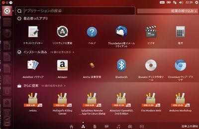 図1 アプリLensにはインストールされたアプリやソフトウェアセンターにあるアプリが表示される