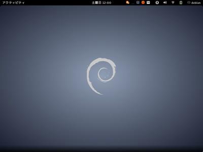 図1 WheezyのGNOMEデスクトップ環境画面