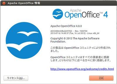 図2 AOO 4.0.0の情報ダイアログ。ロゴの違いがわかりやすい