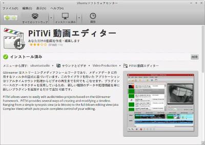 図1 UbuntuソフトウェアセンターでPiTiViを検索した結果