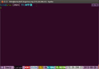 図2 tmuxのコピーモード表示