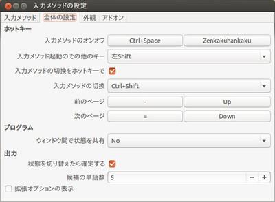 図2 Ubuntu 13.10ではこんな感じ。まったく別物に見える