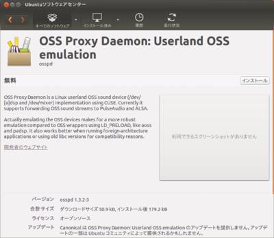 図1 Ubuntuソフトウェアセンターにおけるosspdの検索結果