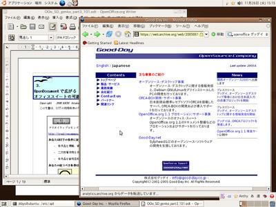 図1 8年前のUbuntuデスクトップ