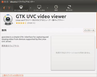 図1 Ubuntuソフトウェアセンターにおけるguvcviewの検索結果