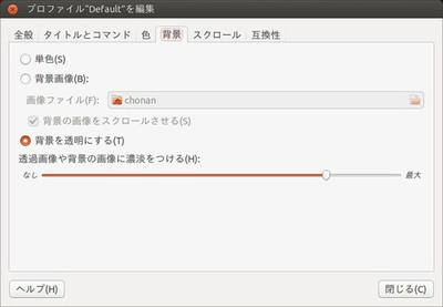 図1 GNOME端末のプロファイル設定画面
