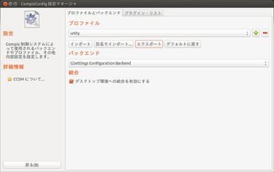 図4 CCSMプロファイルのインポート/エクスポート画面