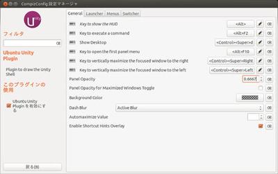 図5 「Ubuntu Unity Plugin」での設定画面