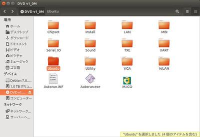 図1 付属DVDのインデックス表示。「Ubuntu」というディレクトリが含まれている