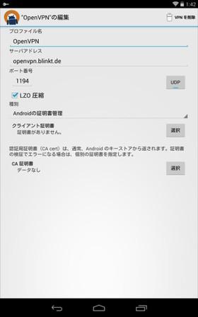 図3 非公式ながらOpenVPN for Androidの方が自由度は高