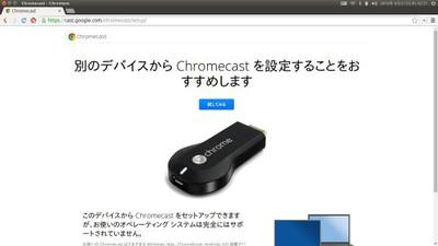 図3 Ubuntu14.04上のChromiumからChromecast設定にアクセス