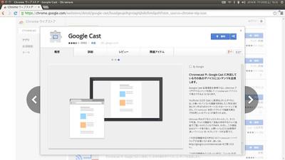 図4 ChromeウェブストアでGoogle Castをインストール