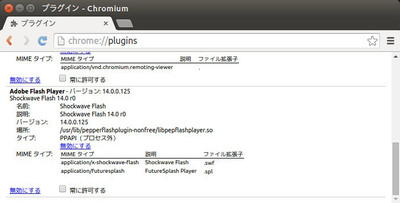 図3 Chromiumは「chrome://plugins/」にアクセスすることでプラグイン情報を確認できる