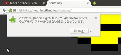 図8 xpiファイルへのリンクをクリックするとインストールするか確認される