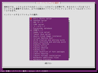 図3 [ソフトウェアの選択]では[OpenSSH server]と[印刷サーバ]にチェックを入れる