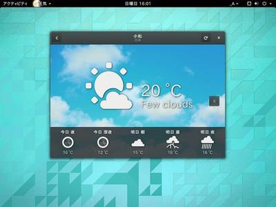 図6 追加された天気アプリケーション