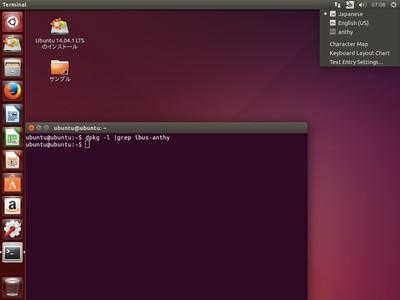 図7 Ubuntu 14.04/14.10ではibus-anthyがインストールされていないにもかかわらずキーボードインジケーターには表示されている