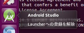 図1 Launcherにアイコンが追加される