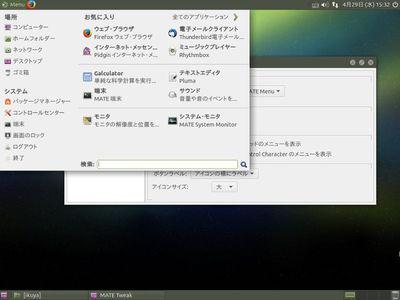 図7 Ubuntu MATE with MATE Menu