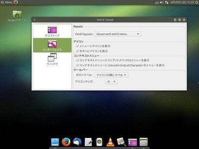 図11 Eleven with MATE Menu