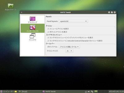 図12 openSUSE