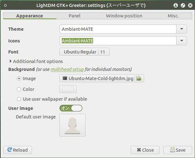 図16 LightDM GTK+ Greeter settings