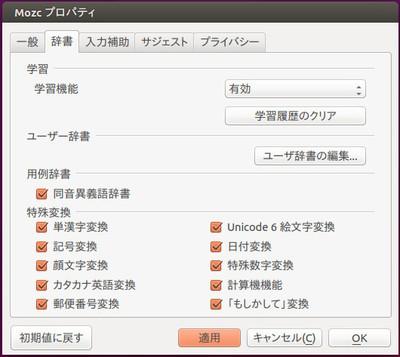 図5 [Unicode 6 絵文字変換]にチェックを入れる。あるいはチェックが入っていることを確認する