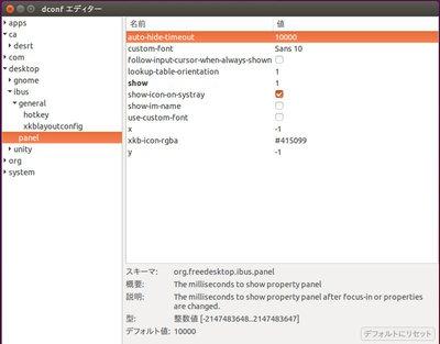 図8 dconf-editorで値を確認または変更する