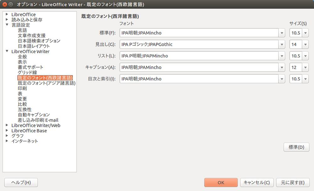 第440回 LibreOffice Writerの日...