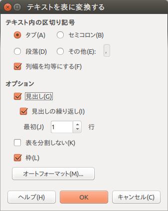 図4 テキストを表に変換する場合,オプションを選択できる
