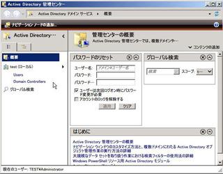 図10 Active Directory管理センター