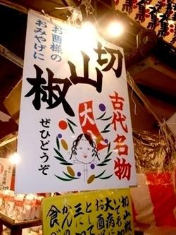 長國寺側にある切山椒の店