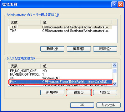 環境変数の設定(2) Windowsの場合