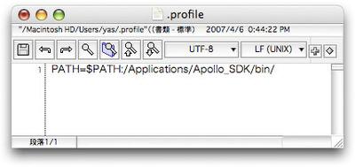 環境変数の設定(2) Mac OS Xの場合