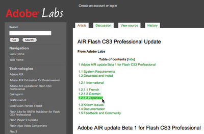 ファイルやフォルダのアイコンを取得できるFlash CS3日本語版に対応したアップデータが用意されている