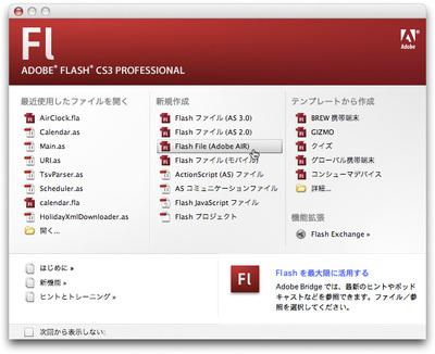 スタートアップスクリーンからAIR用の新規ファイル作成が可能
